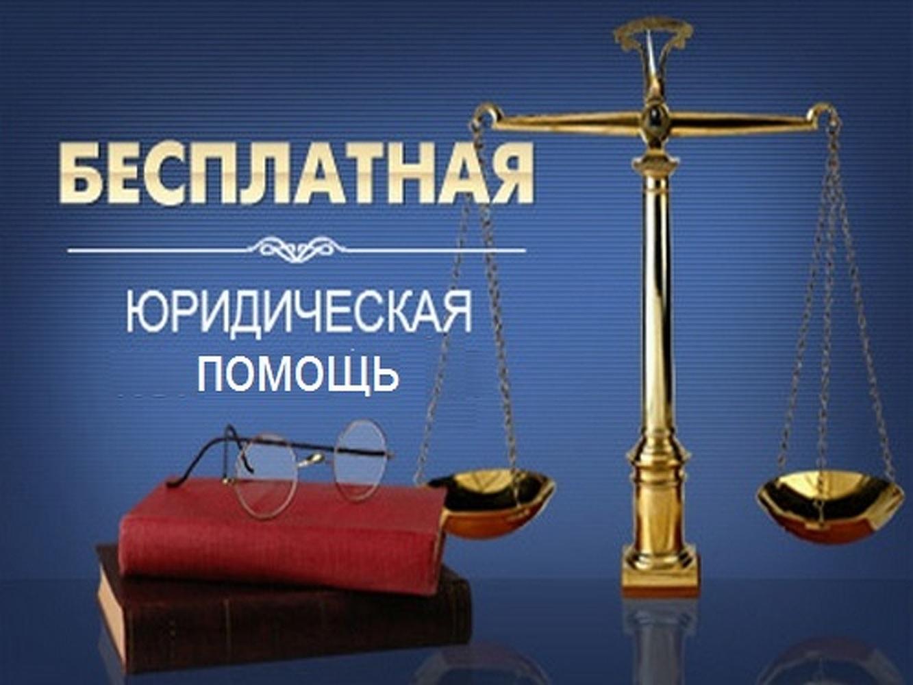 адреса бесплатных юридических консультации