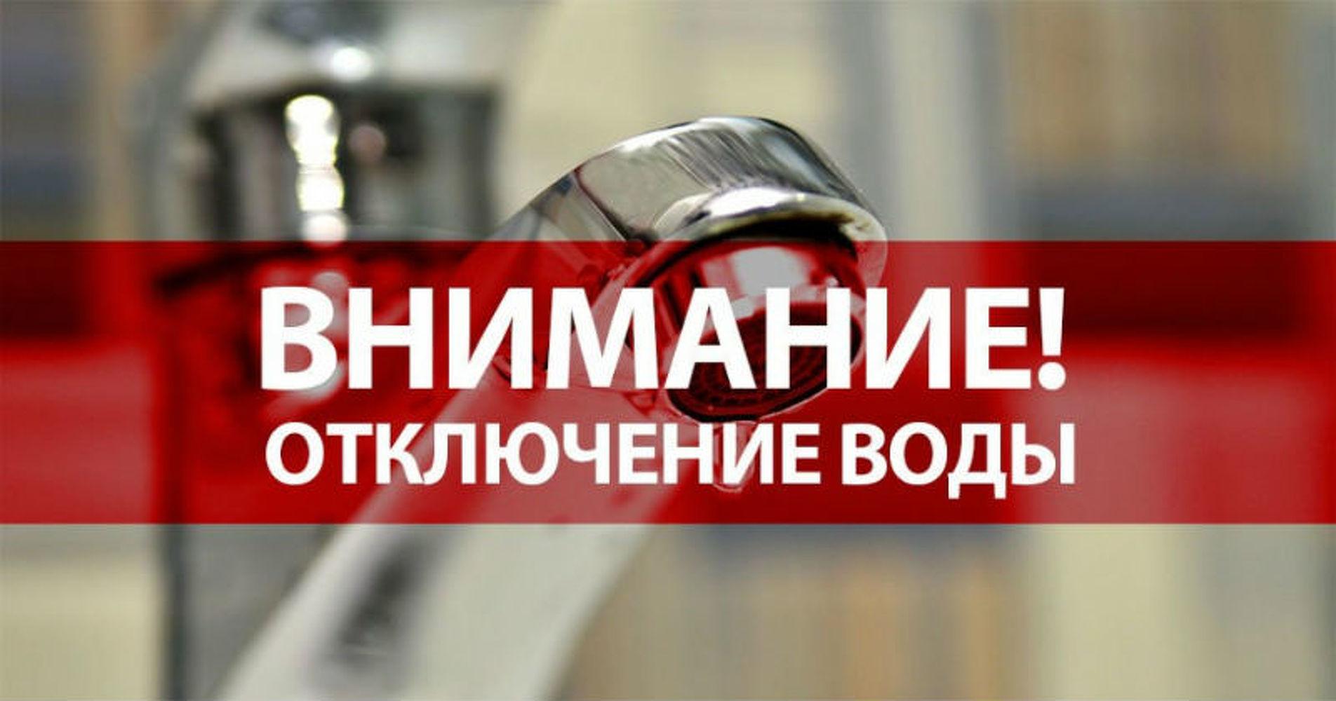 В микрорайоне Улан 16 октября не будет воды — Today.kg